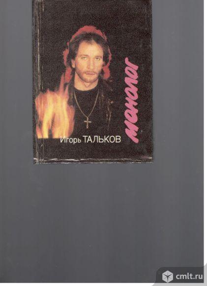 И.Тальков. Монолог. Фото 1.