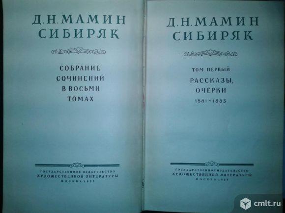 Собрание сочинений Д. Н. Мамин Сибиряк. в 8 томах. 1953-1955 г.