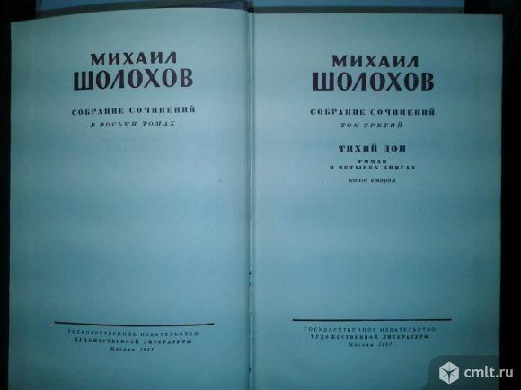 Собрание сочинений Мих. Шолохов. В 8 томах. 1956-1960 г.г.