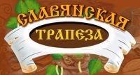 Славянская Трапеза, кафе. Фото 1.