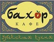 Бахор, кафе узбекской кухни. Фото 1.