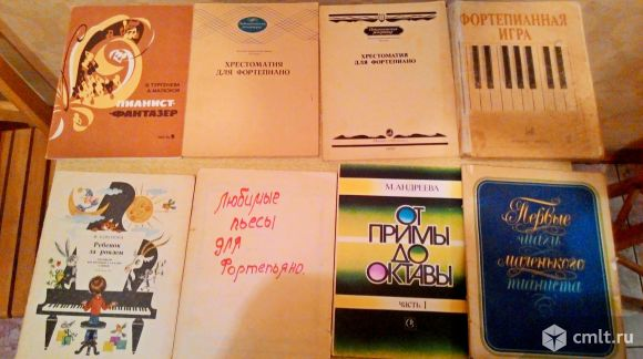 Учебные пособия, хрестоматии, самоучители для детской музыкальной школы. (часть2)