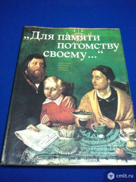 Книга Для памяти потомству своему