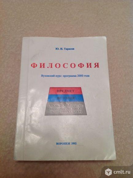 """Учебное пособие """"Философия""""."""