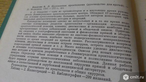 Канделис Б. Неотложная проктология (руководство)