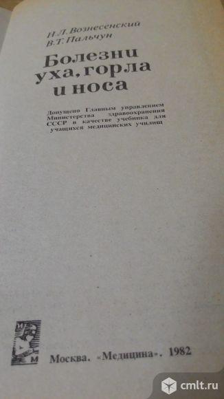 Вознесенский Н. Пальчук В. Болезни уха, горла, нос