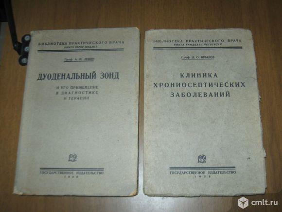 Продаю книги по медицине из серии: Библиотека практического врача... Фото 1.