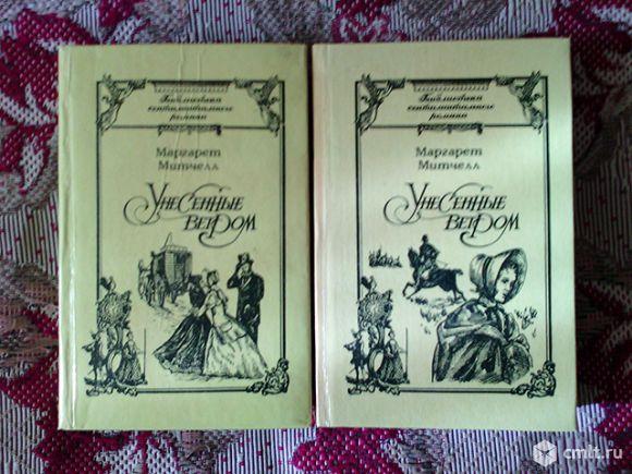 """Маргарет Митчелл """"Унесенные ветром"""". Одна обложка немного помята. Листы чистые. Состояние хорошее"""