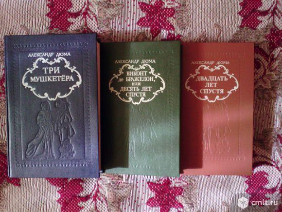 Собрание сочинений Александра Дюма