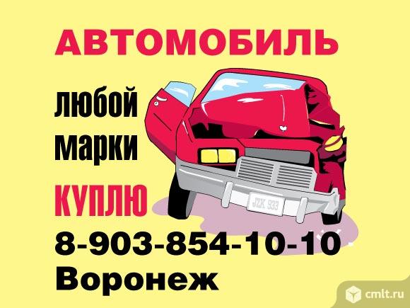 Выкуп аварийных или исправных автомобилей любой марки в день обращения. Оформление по договору купли-продажи, расчёт на месте.