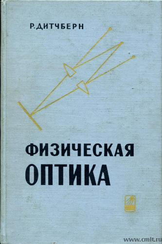 Дитчберн Р. Физическая оптика.
