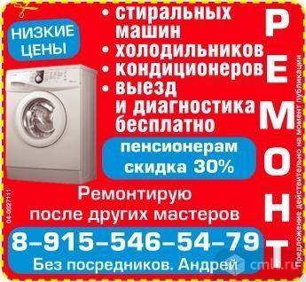 Ремонт стиральных машин и холодильников в воронеже на дому. Кондиционеров ремонт.