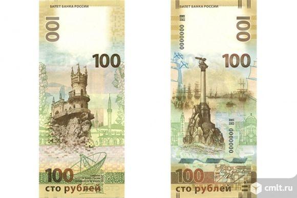 Купюра Сто рублей Крым. Фото 1.