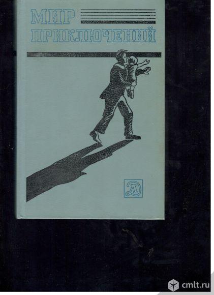 Мир приключений 1983 г сборник. Фото 1.