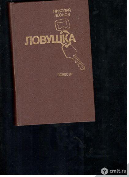 Николай Леонов. Ловушка.