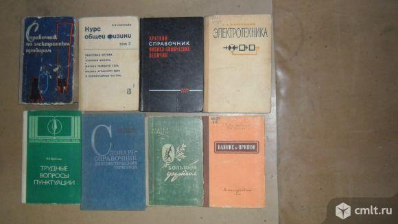 Техническая литература. Фото 5.