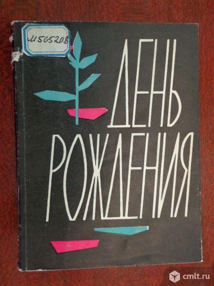 """Куплю книгу """"День рождения"""" - дорого.. Фото 1."""