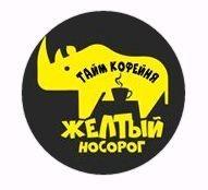 Желтый носорог, антикафе, тайм-кофейня. Фото 1.