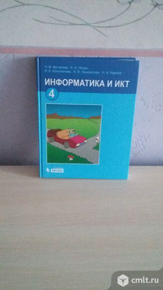 Продам  учебник по информатике и ИКТ 3 класс