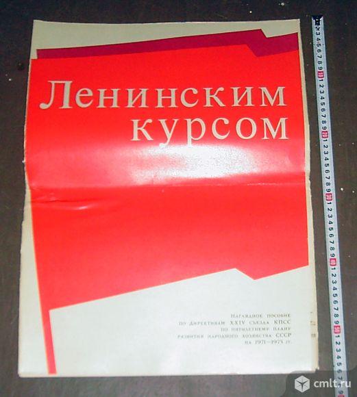 Советские плакаты. Фото 1.