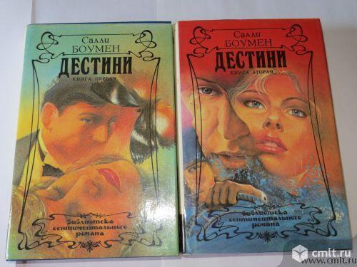 Библиотека сентиментального романа, 30 томов. Отличный подарок.. Фото 6.