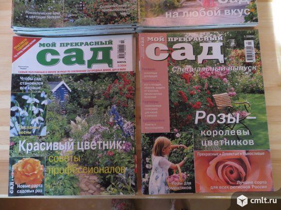 Журналы для тех, кто увлекается цветоводством. Фото 1.
