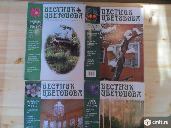 Журналы для тех, кто увлекается цветоводством. Фото 5.