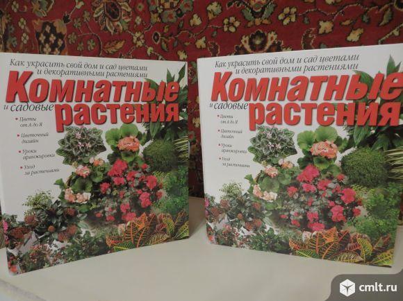 Универсальный справочник о комнатных и садовых растениях. Отличный подарок.. Фото 1.