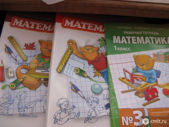 Математика 2 части Гейдман