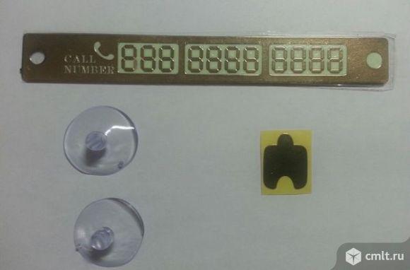 Табличка для вашего номера телефона в автомобиль