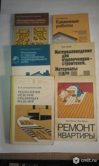 Ремонтно-строительные работы и материалы. Фото 1.