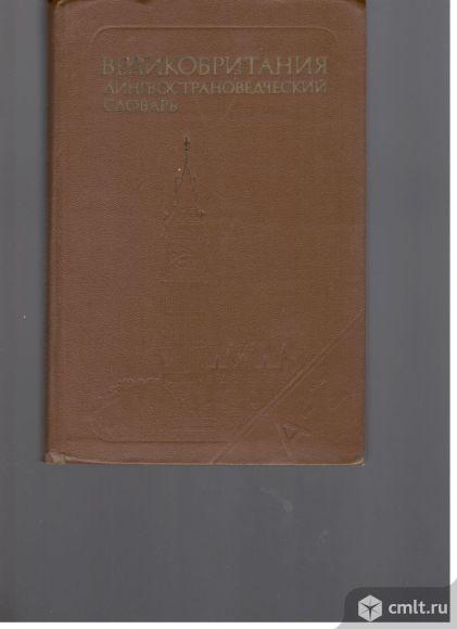 Великобритания лингвострановедческий словарь. Фото 1.