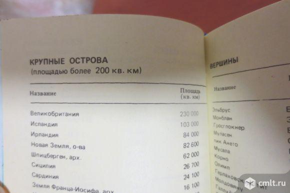Продам Географический атлас мира 1985 года 8х10 см в отличном состоянии. Фото 8.
