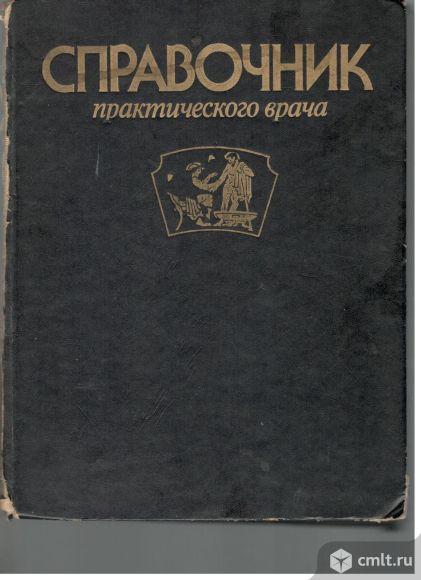 Справочник практического врача.. Фото 1.