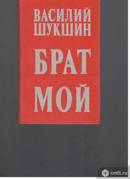 Василий Шукшин. Брат мой. рассказы, повести