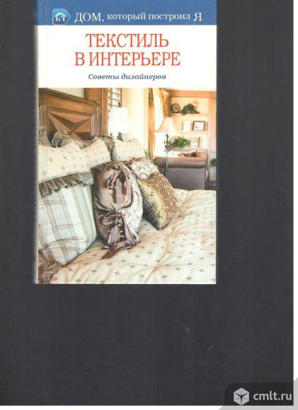 Текстиль в интерьере - Советы дизайнеров.. Фото 1.