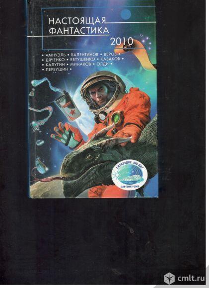Настоящая фантастика 2010 . сборник