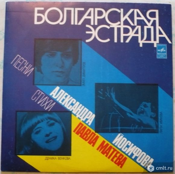 "Грампластинка (винил). Гигант [12"" LP]. Lili Ivanova, Emil Dimitrov, Donika Venkova. ""Мелодия"", 1980. Фото 1."