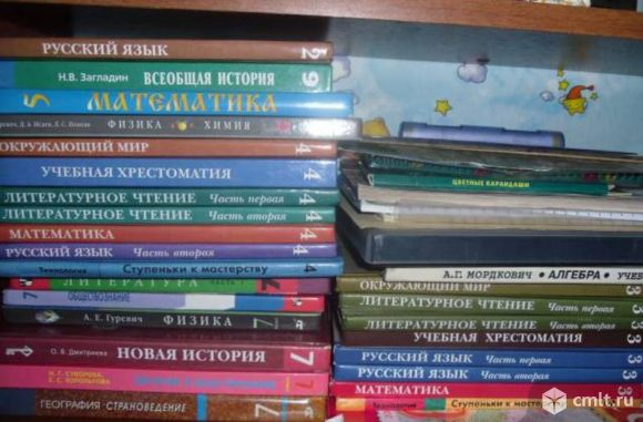 Учебники 1.2.3.4.5.6.7 класс
