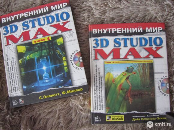 3D studio MAX внутренний мир 2 книги и диски