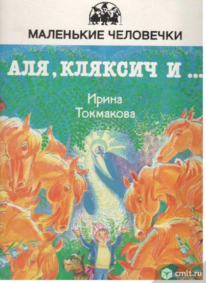 Ирина Токмакова. Аля, Кляксич и ..... Фото 1.