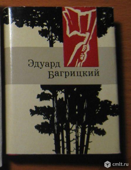 Миниатюрные книги.. Фото 1.