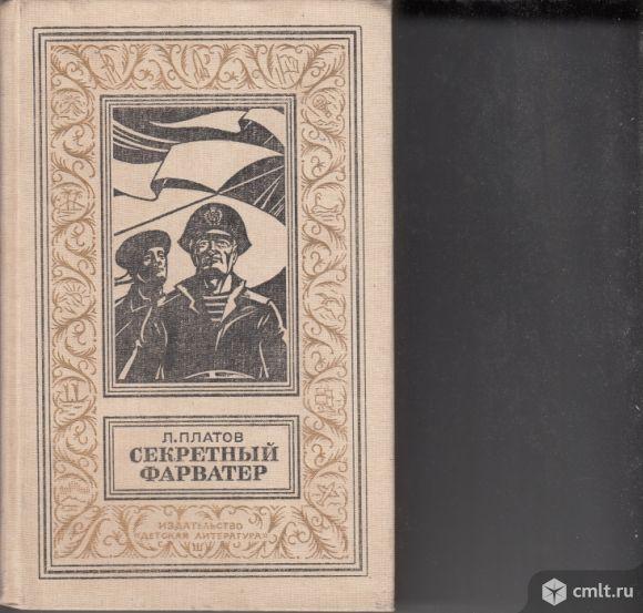 """Книга из серии """"Библиотека приключений и научной фантастики"""" - Л. Платов """"Секретный фарватер"""". Фото 1."""