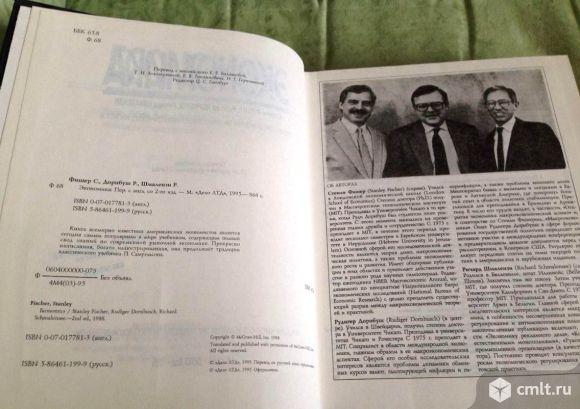 Экономика Фишер С., Дорнбуш Р., Шмалензи Р. 1997г.