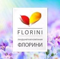 Флорини, ландшафтная компания