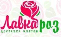 Лавка роз, салон цветов
