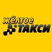 Желтое такси. Фото 1.