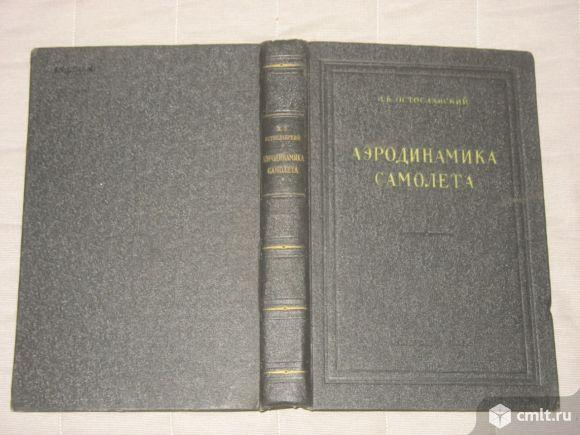 Аэродинамика самолета - учебник для студентов авиационных ВУЗов. Фото 1.