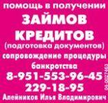 Помощь в получении кредита (подготовка документов).