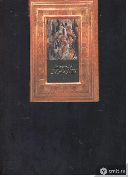 Николай Гумилев. Стихотворения. Поэмы. Переводы.. Фото 1.